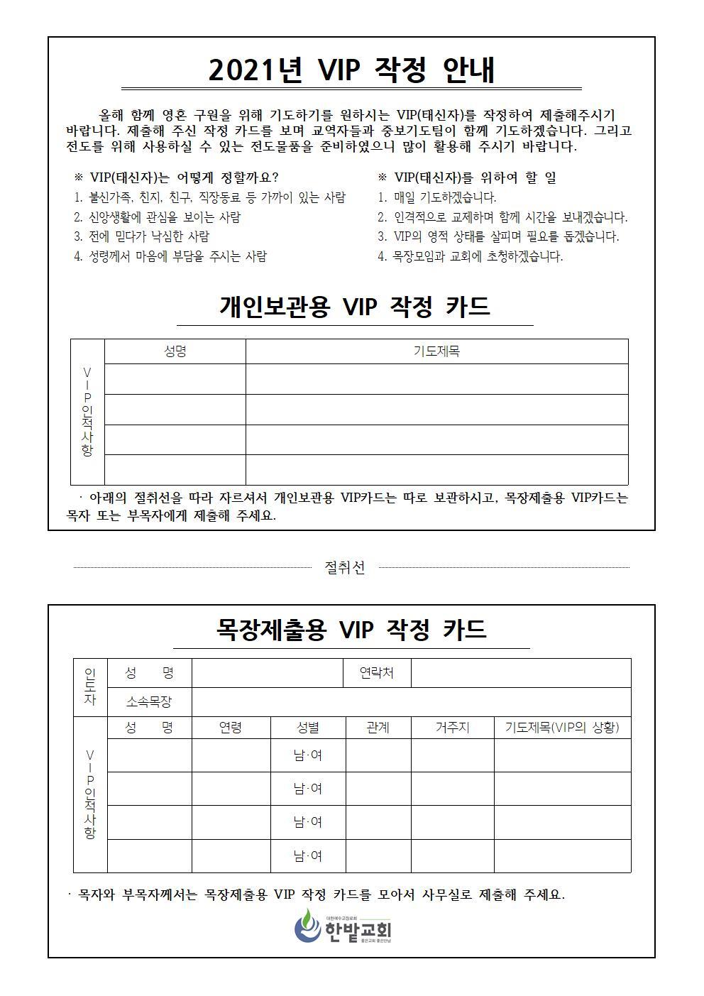 2021 VIP 작정카드001.jpg