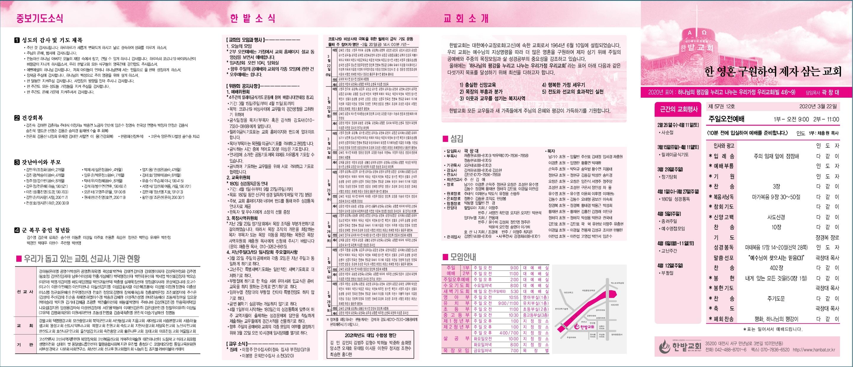 [크기변환]한밭3.22(수정2)-복사.pdf_page_1.jpg